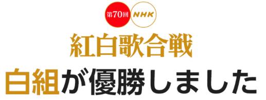 第70回NHK紅白歌合戦公式サイトより